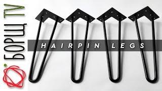 Как сделать ножки шпильки из металла для стола своими руками