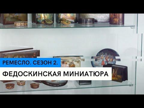 Ремесло. Сезон 2. Федоскинская миниатюра