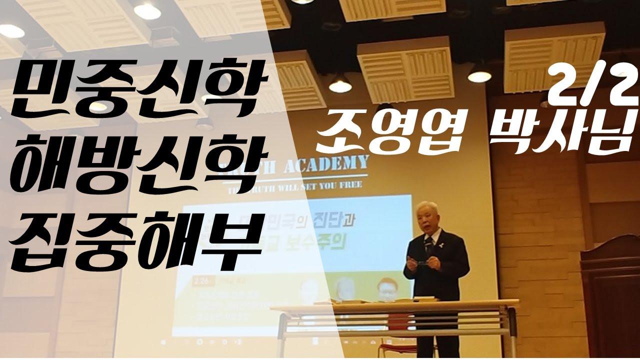 민중신학, 해방신학에 대한 검토 - 제3회 트루스아카데미   조영엽 박사님 2부