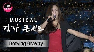 뮤지컬 갈라 콘서트 '위키드' 중 'Defying Gr…