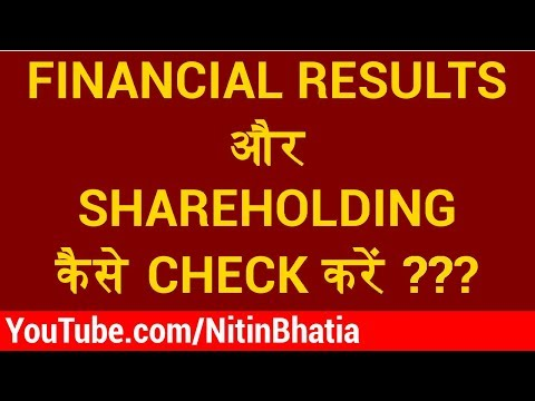How to find out Financial Results and Shareholding of the Stock? (HINDI)