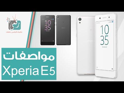 سوني اكسبيريا Sony Xperia E5 | مواصفات وسعر الهاتف