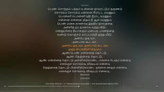 Ennai Thottu Alli Konda Tamil Lyrical song