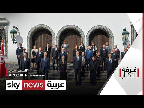 الحكومة التونسية.. مشاركة واسعة للمرأة | #غرفة_الأخبار