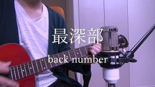 最深部 / back number (ギター弾き語り) アルバム「MAGIC」収録曲