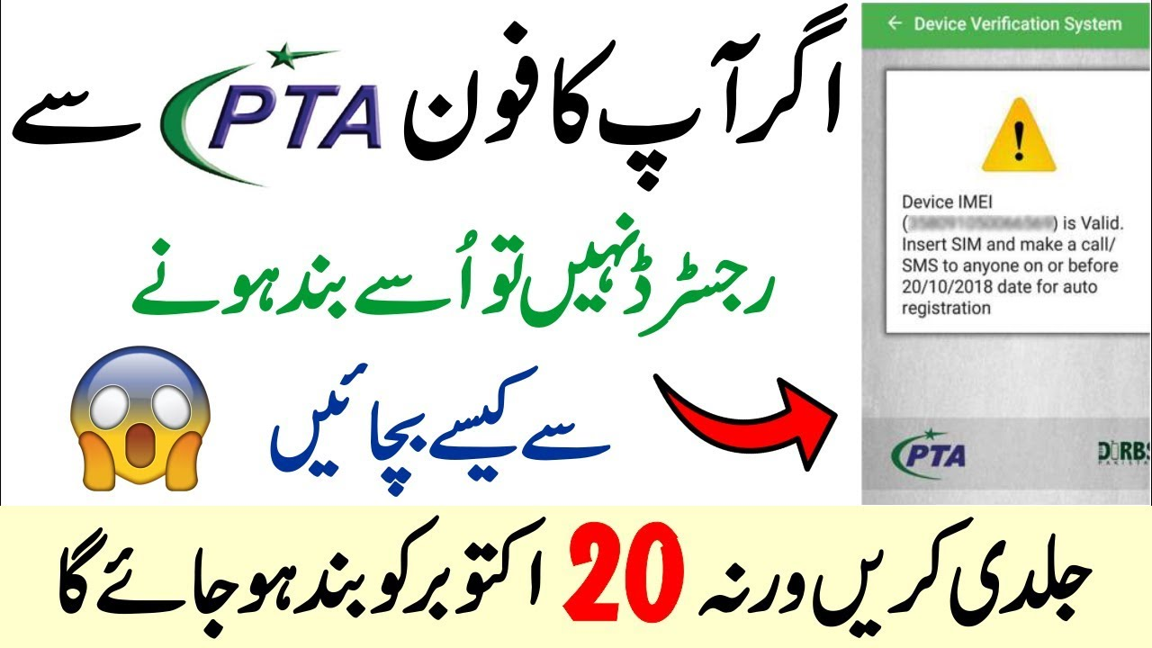 How To Register Your Mobile to PTA Before 20 October 2018 ...