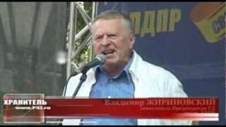 Владимир ЖИРИНОВСКИЙ Хватит убивать русских!