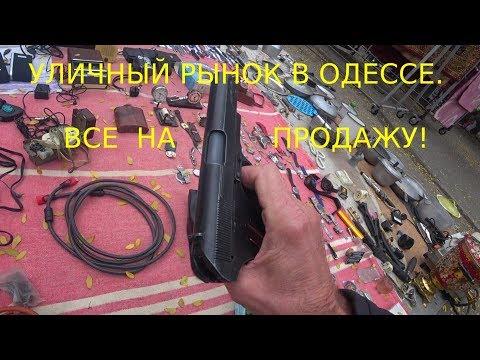 Уличный рынок в Одессе. Все на продажу.