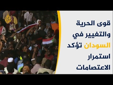 قوى الحراك السوداني تستنفر المواطنين لمواصلة الاعتصام بقيادة الجيش  - نشر قبل 15 دقيقة
