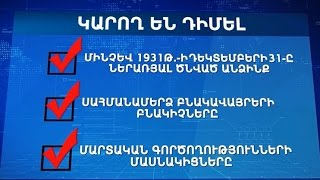 01 03 2017 Օրակարգ 13 00