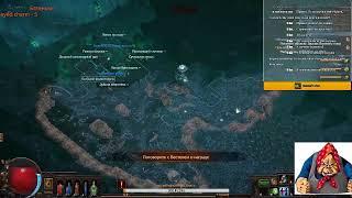 Path of Exile попытка выбить ОНИ-ГОРОСИ три перса 16 часов уже позади!!