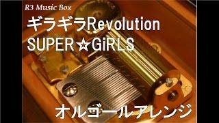 ギラギラRevolution/SUPER☆GiRLS【オルゴール】 (東急リゾートサービス CMソング)