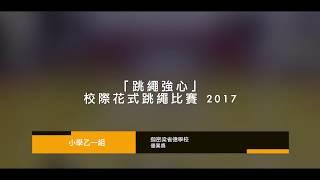 Publication Date: 2018-05-04 | Video Title: 跳繩強心校際花式跳繩比賽2017(小學乙一組) - 迦密梁省