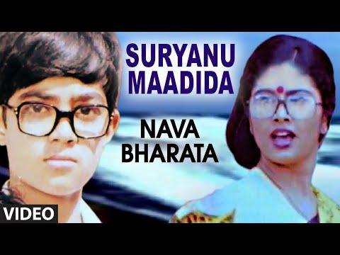 Suryanu Maadida Video Song II Nava Bharata II Ambarish, Mahalaksshmi