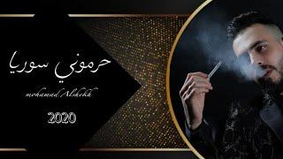 محمد الشيخ - حرموني سوريا عليها نعود - دبكات بيت الجبل 2020