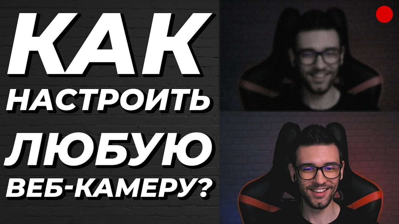Смотреть видео русское с веб камеры, как устроено влагалище женщины видео