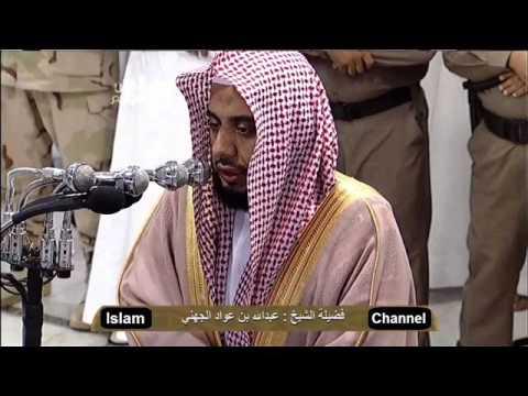 Surah 13 - Ar Ra'd - Sheikh Abdullah Bin Awwad Al Juhany