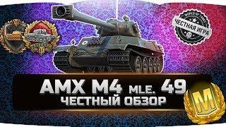 AMX M4 mle. 49 ОН ТОГО СТОИТ? ✮ ЧЕСТНЫЙ ОБЗОР ✮ World of Tanks