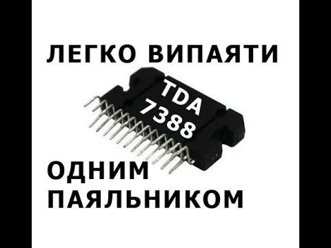 Легко випаяти TDA 7388 одним паяльником. Як випаяти мікросхему? Вчимося паяти