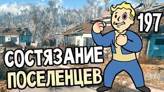 Fallout 4 Wasteland Workshop Прохождение На Русском 197 СОСТЯЗАНИЕ ПОСЕЛЕНЦЕВ