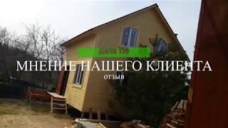 """СК """"Дача 116"""" Казань Обзор и отзыв дом размером 6х6"""