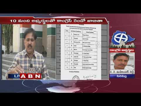 రెండో జాబితాలోనూ పొన్నాలకు దక్కని చోటు   ABN Telugu