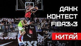 Данк Контест FIBA3x3 в Китае   Smoove