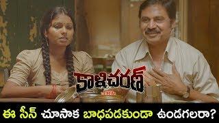 Reega Teasing Chaitanya Sister - Chaitanya Sister Commits Suicide - Kalicharan Movie Scenes