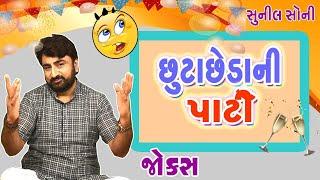 છૂટાછેડા ની પાર્ટી    sunil soni comedy show    comedy king's new gujarati comedy