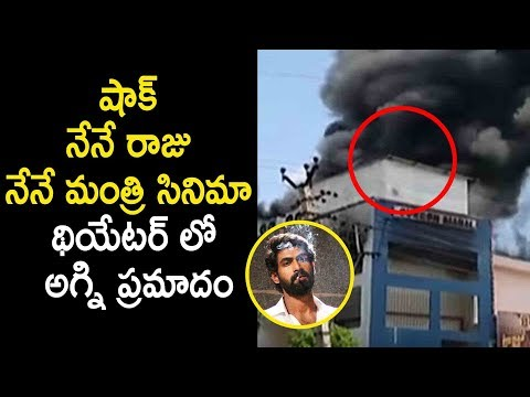 Fire Accident In Daggubati Suresh Babu Theatre Chirala | Latest Telugu Movie News
