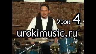 Игра на ударных, уроки ударных, школа барабанов 04
