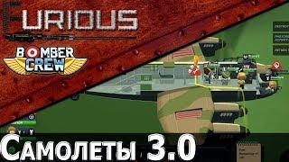 Bomber Crew Самолеты 3.0