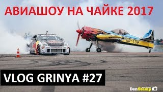 видео Авиашоу в Одессе 2017