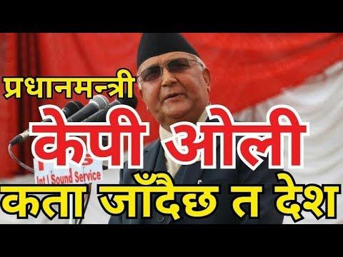 प्रधानमन्त्री केपी अाेली - के हुन्छ त अब नेपालमा? | Prime minister of Nepal KP Sharma Oli