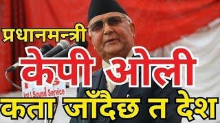 प्रधानमन्त्री केपी अाेली - के हुन्छ त अब नेपालमा?   Prime minister of Nepal KP Sharma Oli