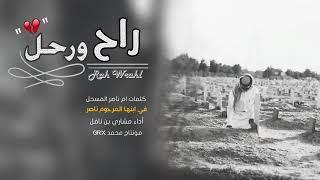 شيله رثاء وحزن من اجل فراق اخي المتوفي