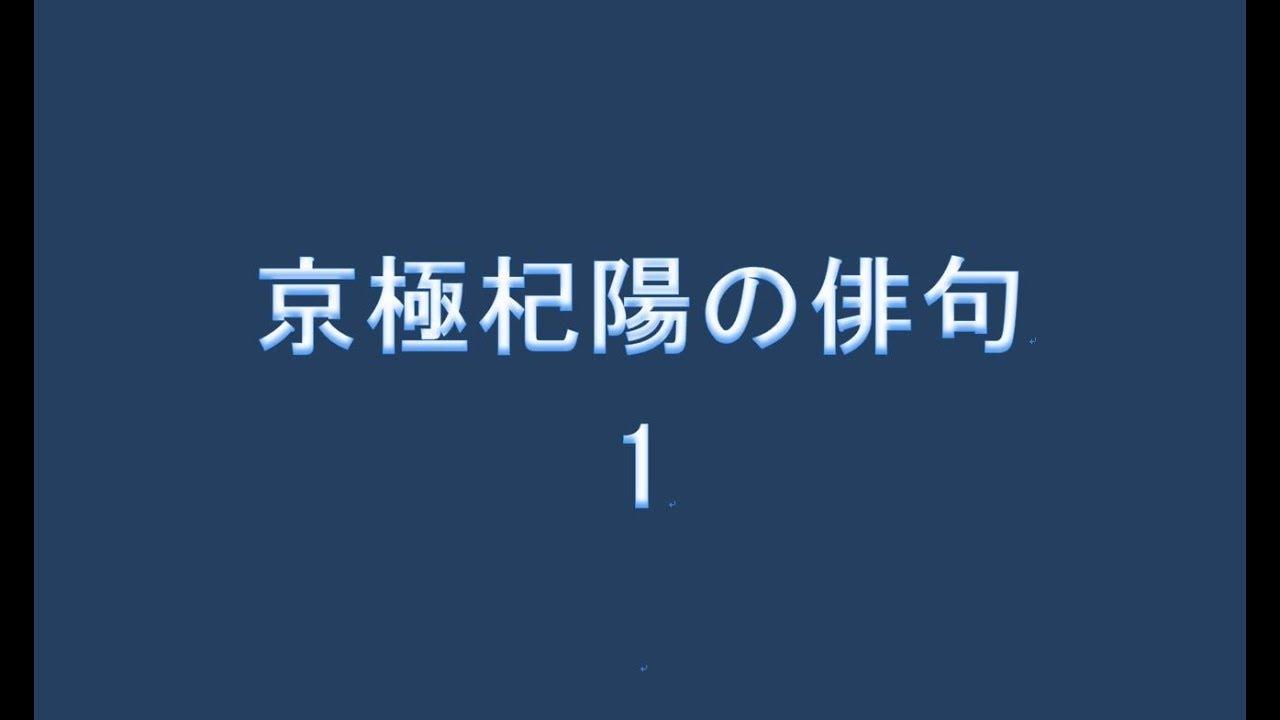 京極杞陽の俳句。1 - YouTube