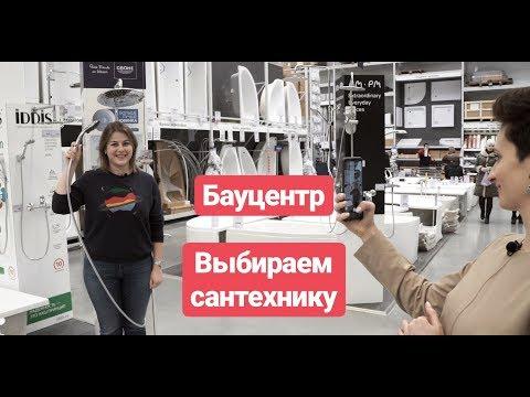 Выбираем сантехнику! Как сделать ремонт Бауцентр Калининград