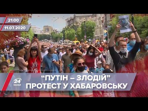 24 Канал: Підсумковий випуск новн за 21:00: Масовий протест проти Путіна
