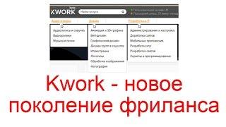 Сервис Kwork - новое поколение фриланса
