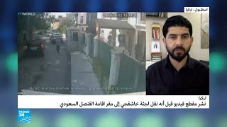 فيديو يظهر نقل جثة خاشقجي إلى مقر القنصل السعودي بحسب قناة تركية