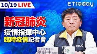 【LIVE】10/19 新增5例境外移入! 中央流行疫情指揮中心記者會|陳時中|新冠肺炎