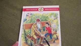 Волшебное слово, Валентина Осеева.