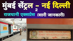 12951 mumbai central - new delhi rajdhani express all information