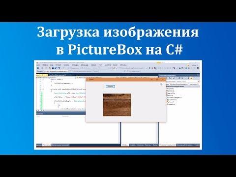 Загрузка картинки в PictureBox на C#