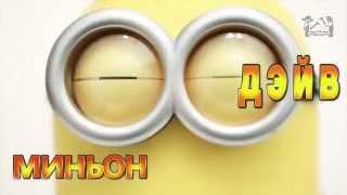 Игрушка: Интерактивный говорящий Миньон Дэйв / Minon Dave фирмы Thinkway Toys Mondo