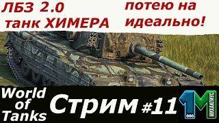 Стрим ЛБЗ 2.0 танк Химера(,CHIMERA)Потею на идеально!#11!World of Tanks!михаилиус1000