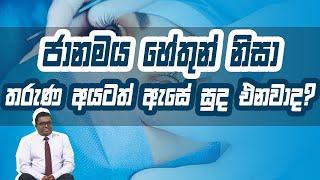 ජානමය හේතුන් නිසා තරුණ අයටත් ඇසේ සුද එනවාද? | Piyum Vila | 11-09-2020 | Siyatha TV Thumbnail