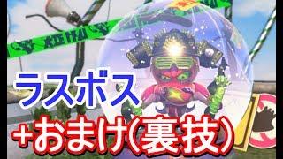 【スプラトゥーン2】 ヒーローモードクリア!ラスボス「タコツボキングA-MIX」+おまけ(裏技)【攻略実況:2】 | Splatoon2