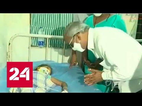 В Индии нашли возможную причину неизвестной болезни - Россия 24